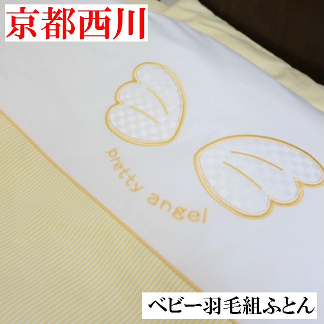 京都西川 洗える カバーリングタイプ ダウン90% ローズベビー 羽毛組ふとん7点セット (エンジェル)