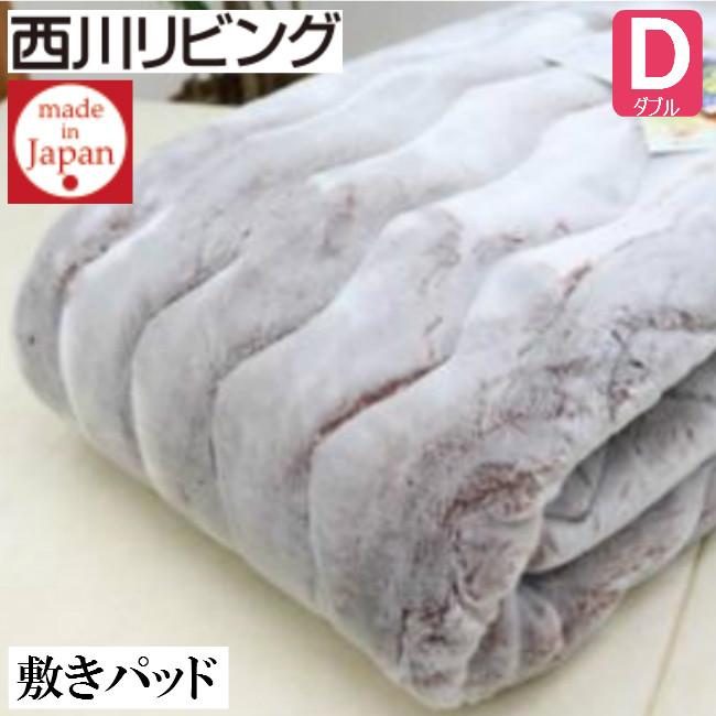 ダブル 西川リビング 制電 あたたかセラミック混綿入り ボリューム アクリル 敷きパッド (AP961D)日本製