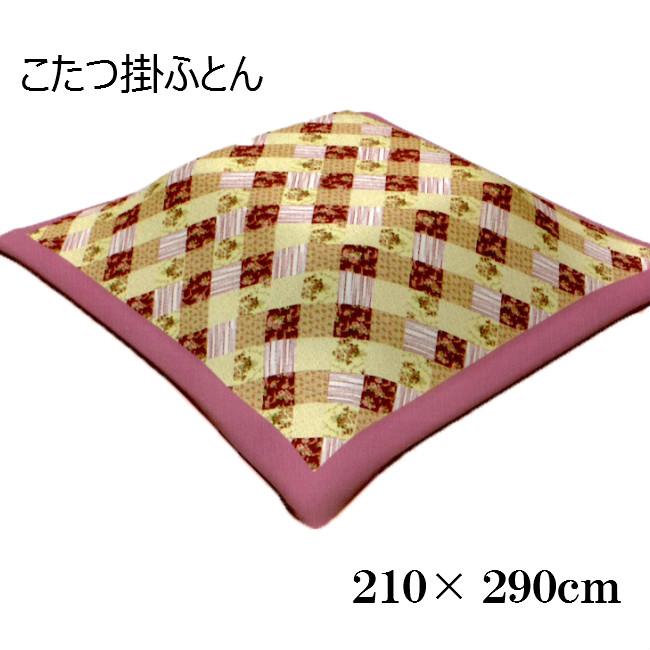 長方形大判 210×290cm こたつ掛ふとん コタツうす掛 (440490) ピンク