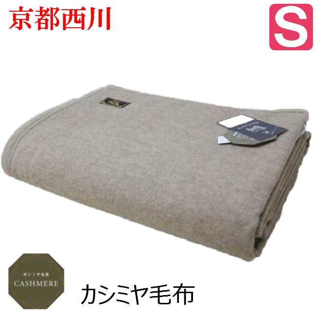 シングル 京都西川 ローズ毛布 カシミヤ毛布 グリーンカラー タテ糸ウール(CSG6003)日本製