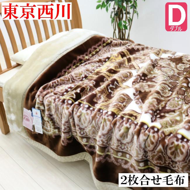 ダブル 西川産業 日本製 制電 アクリル あったか 2枚合せ毛布 市松ヘム (MD8082F)抗菌・防臭