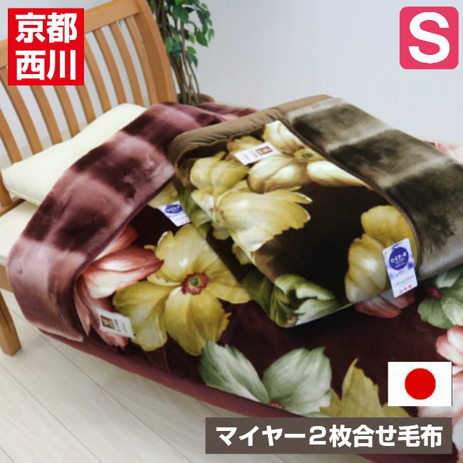 シングル 京都西川 ローズ毛布 日本製 ボリュームたっぷり アクリル 2枚合せ毛布 (モラビア)
