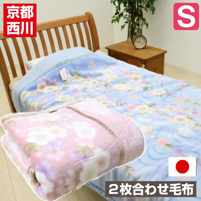 シングル 京都西川 ローズ毛布 アクリル 2枚合わせ毛布 日本製 (2484雲ヶ畑)
