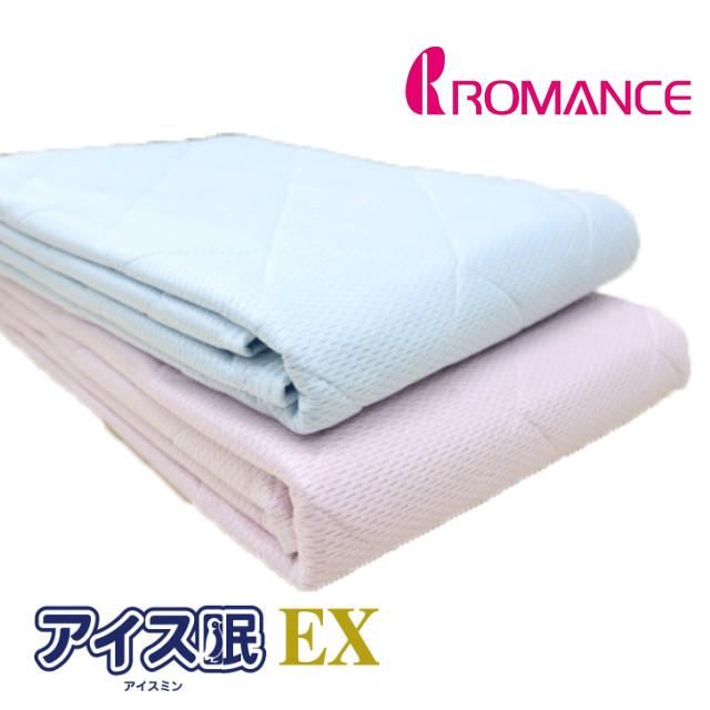 アイス眠EX シングル ロマンス小杉 ひんやり 麻 敷きパッド (麻わた)3131-5210