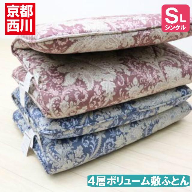 4層構造 しっかりボリューム 羊毛混敷きふとん シングル 京都西川 バランスタイプ 日本製 (リナレス)(バランスタイプ)