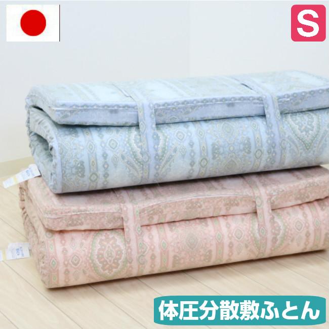 体圧分散敷布団 シングル 点で支える 寝ごこちぐっすり敷きふとん 大きめ 130ニュートン 日本製 凸凹