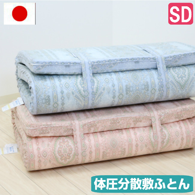 体圧分散敷布団 セミダブル 点で支える 寝ごこちぐっすり敷きふとん 日本製