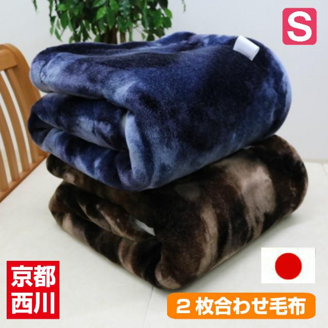 アクリル 2枚合わせ毛布 ローズ毛布 シングル 京都西川 日本製 (2606メランジコアラ)