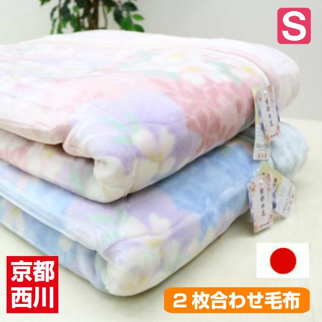 日本製 ローズ毛布 シングル 京都西川 アクリル 2枚合わせ毛布 (2413北山日和)