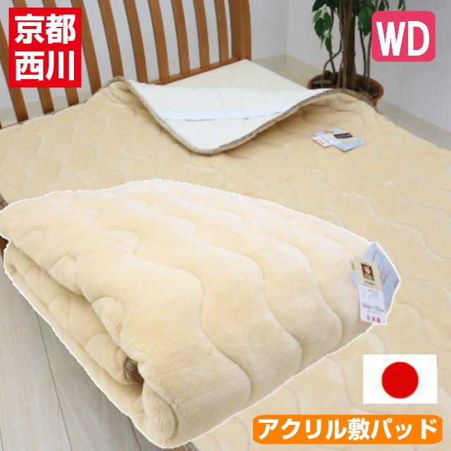 日本製 ワイドダブル 155×205cm 京都西川 ローズ 抗菌 防臭 アクリル あったか敷きパッド (6653W)