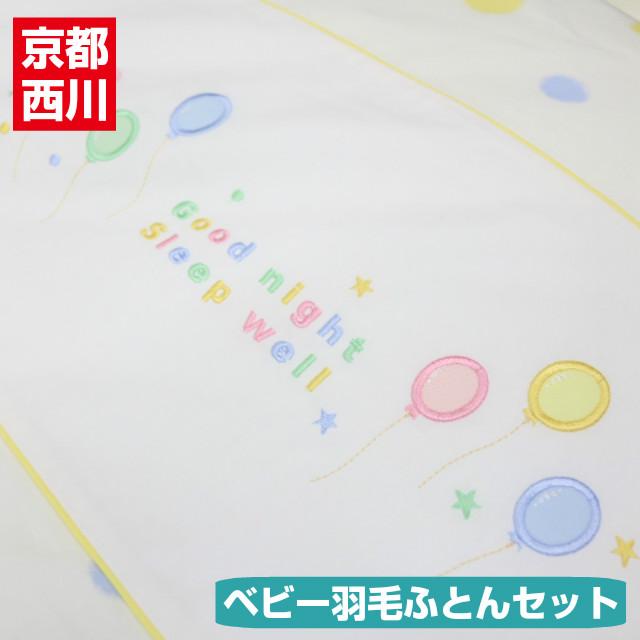 京都西川 ローズベビー 洗える カバーリングタイプ ダウン90% 羽毛組ふとん7点セット (ドット)