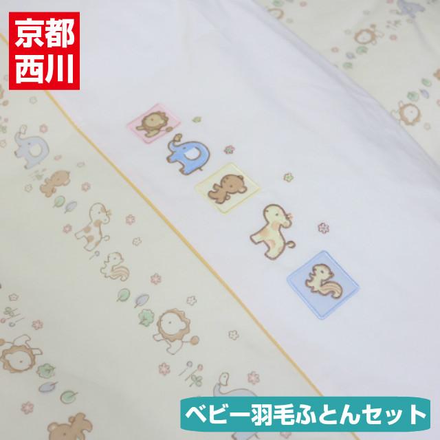 羽毛組ふとん7点セット 京都西川 ローズベビー 洗える カバーリングタイプ ダウン90%(スマイリングロード)