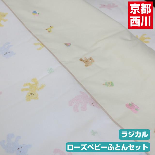 ベビーラジカル 京都西川 ローズベビー 洗える 合繊組ふとん7点セット (ベアランド)