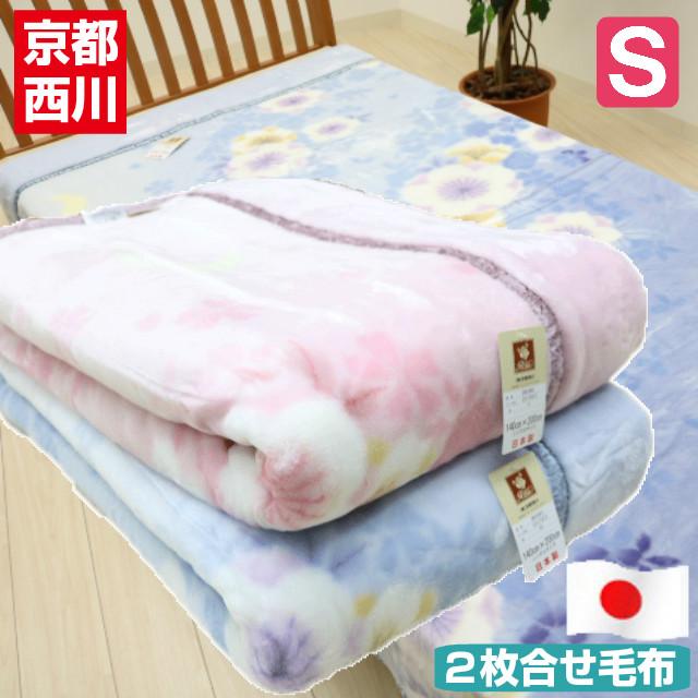 日本製 アクリル 二枚合わせ毛布 シングル 京都西川 ローズ毛布(2483春宵)
