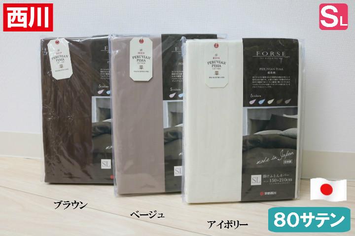 80サテン 日本製 掛けカバーシングル 京都西川 ペルヴィアンピマ 超長綿