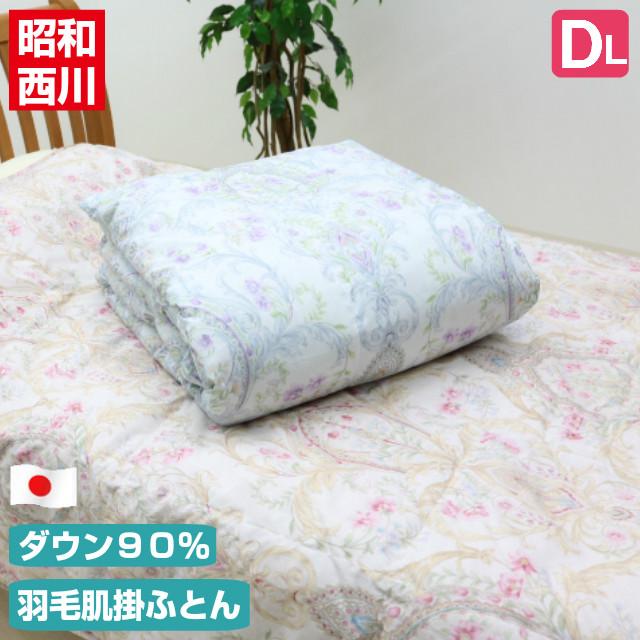 羽毛肌掛ふとん ダブル 昭和西川 ダウン90% 日本製 (DH8308)ウォッシャブル 洗える 0.5kg入り