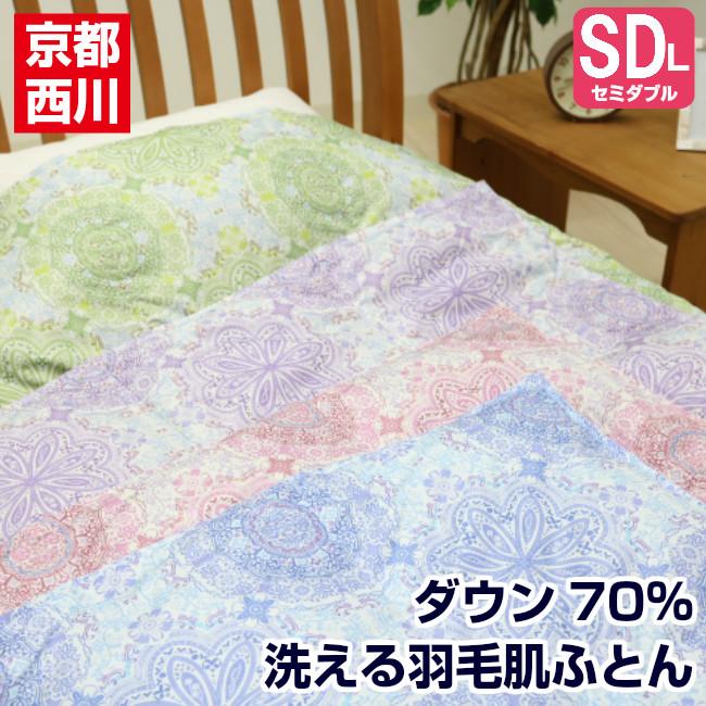 羽毛肌ふとん セミダブル 京都西川 洗える 抗菌・防臭加工 ダウン70% ダウンケット (4G7166)