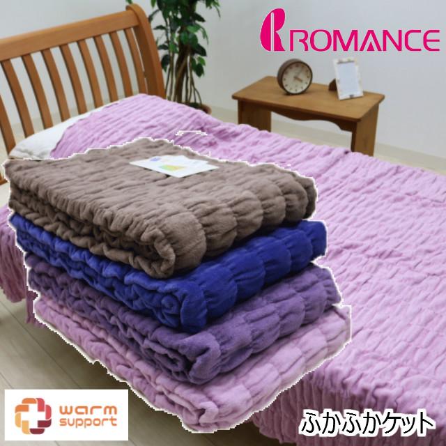 ウォームサポート シングル ロマンス小杉 シール織り ふかふかケット 吸湿発熱素材 日本製