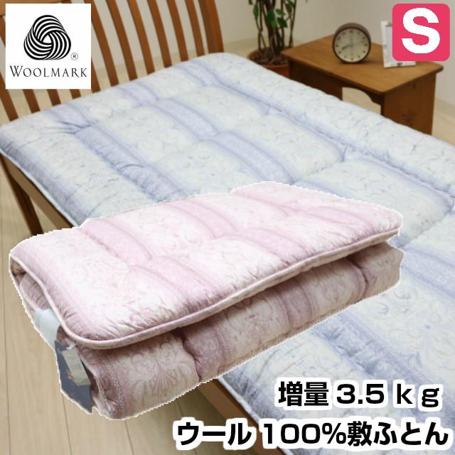 シングル 英国ウール100 % 羊毛敷布団 増量3.5kg入り (アテナ)ウールマーク付き 羊毛敷きふとん