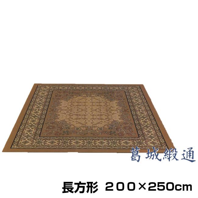 200×250cm 長方形 3畳 葛城緞通 カーペット(40802)