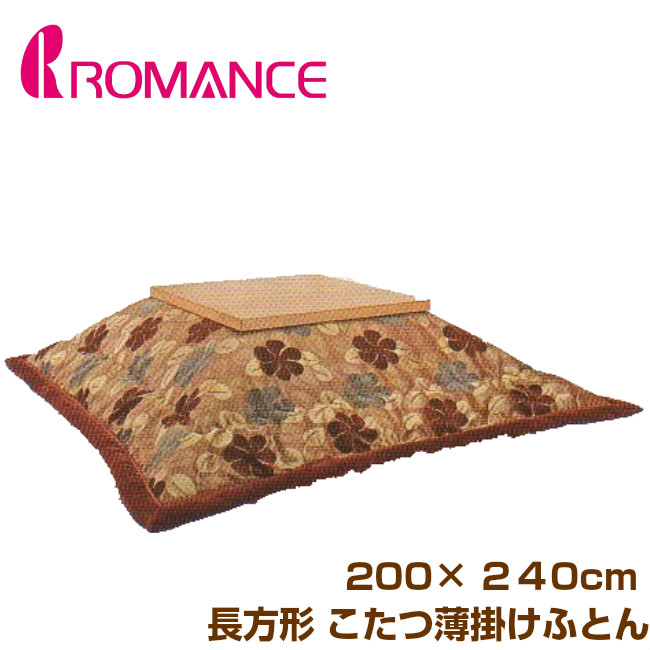 長方形 うす掛こたつふとん ロマンス小杉 コタツ薄掛布団 200×240cm (6963)