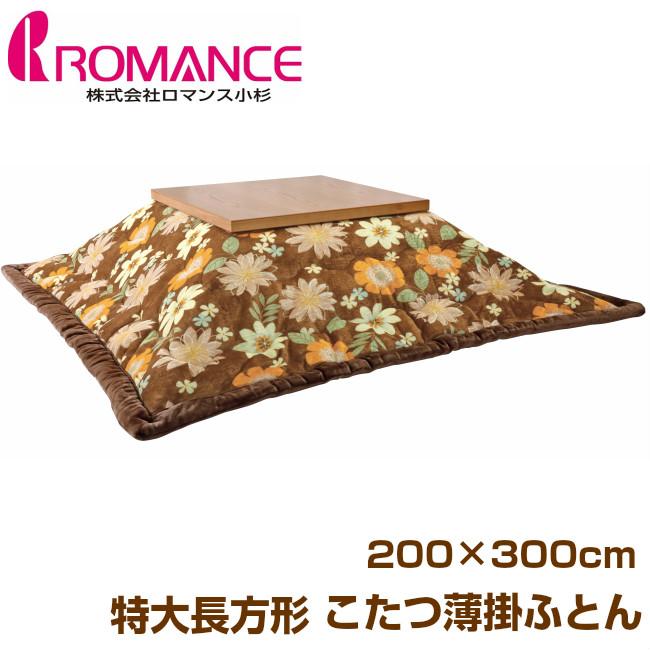 特大長方形 うす掛こたつふとん ロマンス小杉 コタツ薄掛布団 200×300cm (1384)