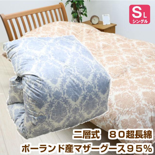 ポーランド産マザーグース95% 二層式 80超長綿 羽毛布団 シングル (オーガスタ) 1.2kg ダウンパワー440