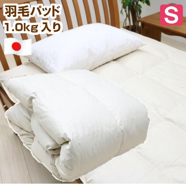 羽毛 ダウン50% 敷きパッド ベッドパッド シングル1kg入 (ダウンパッド) 日本製