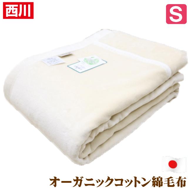 オーガニックコットン 京都西川 綿毛布 日本製 シングル ローズ (0776) コットンケット