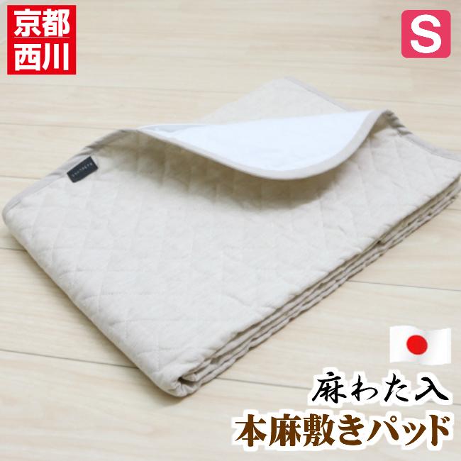リネン ラミー 本麻敷きパッド シングル 京都西川  きょうのしつらえ 日本製 (LD1500)
