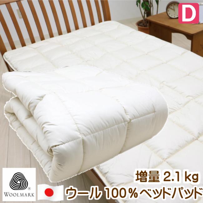 フランスウール100 % 2.1kg入 ベッドパッド ダブル ウールマーク付き 日本製 (ナチュラルパッド)