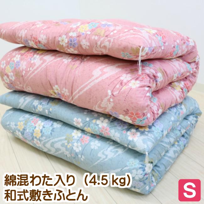 手作り シングル 和式 敷きふとん 和布団 めん混わた入 (4.5kg)敷布団