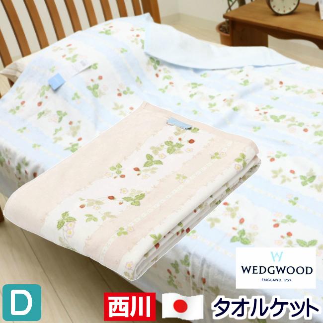 ウェッジウッド タオルケット ダブル 西川産業 WEDGWOOD 日本製 (WW7620)