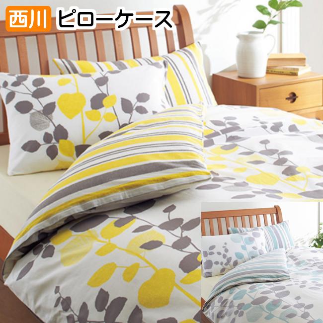 ピローケース 西川 日本製 綿100% 枕カバー ファスナー式 人気ブランド ミーィ 45×65cm ME65 まくらカバー 2020モデル