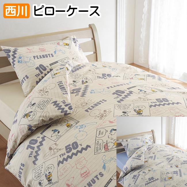 ピローケース 西川 スヌーピー 日本製 綿100% ショップ SP1101 SP1101 枕カバー 大規模セール まくらカバー