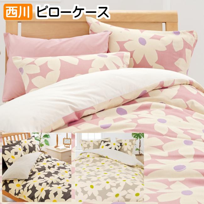 ピローケース 西川 日本製 綿100% 枕カバー 奉呈 ミーィ ME30 まくらカバー 45×65cm 新作製品、世界最高品質人気!