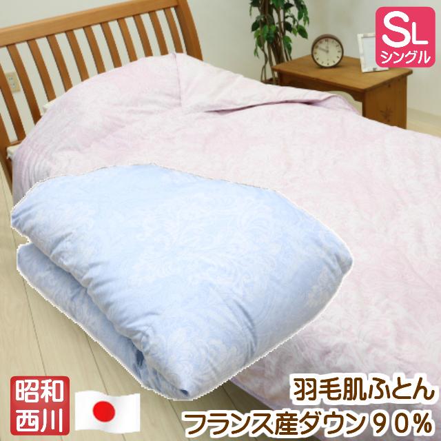 羽毛肌ふとん 昭和西川 フランス産ダウン90% 日本製 シングル ウォッシャブル (DH0304) ダウンケット