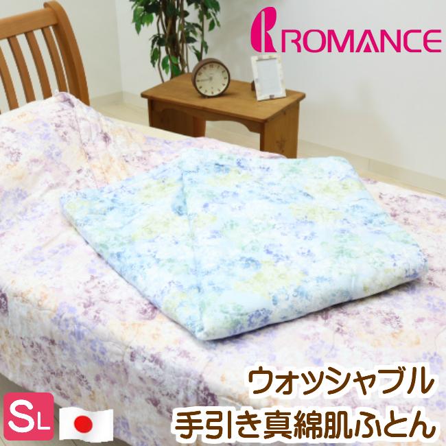 シングル ロマンス小杉 洗える 手引き真綿 肌掛ふとん (5280 3090)二重ガーゼ 日本製