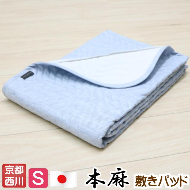 京都西川 日本製 リネン 本麻敷きパッド きょうのしつらえ シングル (LT2000) 涼感 ブルー