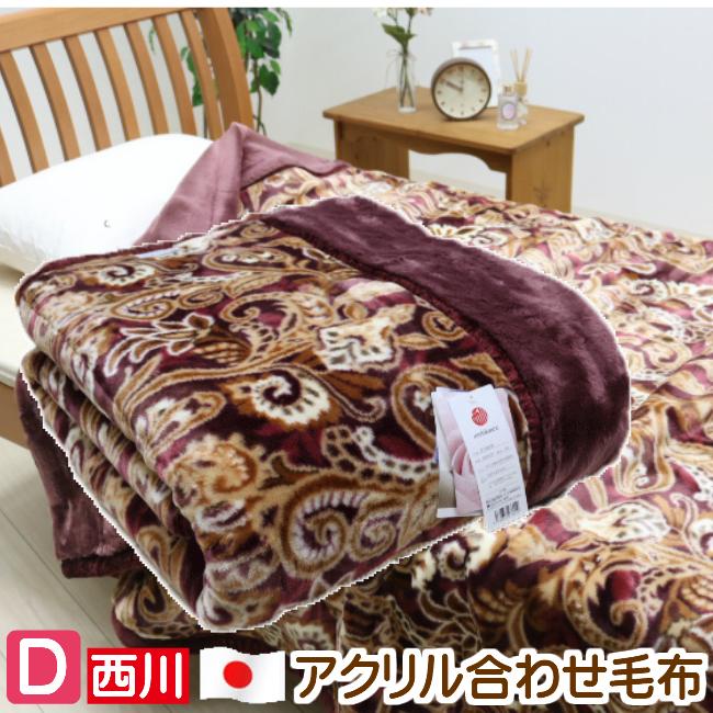 ダブル 西川 日本製 アクリル2枚合わせ毛布 (2632ジャーデン)ローズカーボ ローズオイル