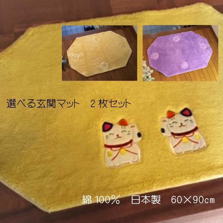 玄関マット刺しゅう入り2枚セット 室内 おしゃれ 洗える 天然素材 綿素材 綿100% 黄色 60×90 高級感 滑り止め 日本製 無地 ラベンダー