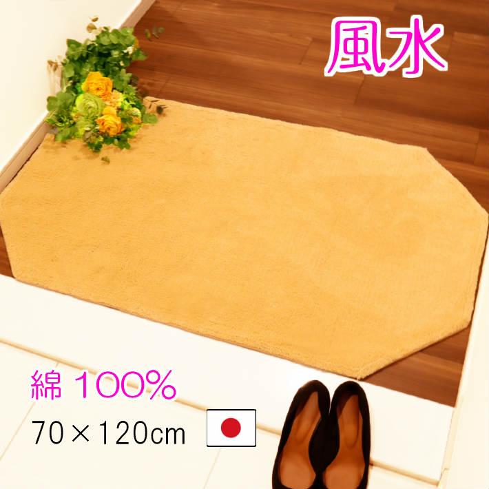 風水 玄関マット 綿100% 天然素材【風水グッズ 金運グッズ】日本製 70×120 黄色 無地 八角形 洗える