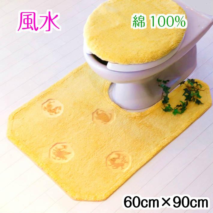 風水 トイレマット 耳なが ロング 黄色 天然素材 洗える 綿100% 90×60 四神獣 八角形