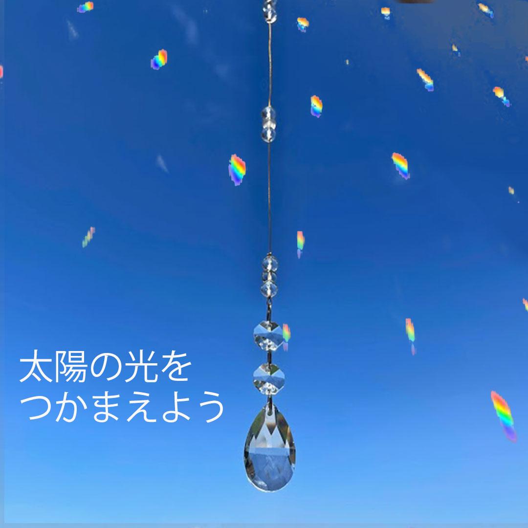 しあわせのサンキャッチャー 最新 幸運 サンキャッチャー 天然水晶 ルチルクォーツ 水晶 モチーフ 業界No.1