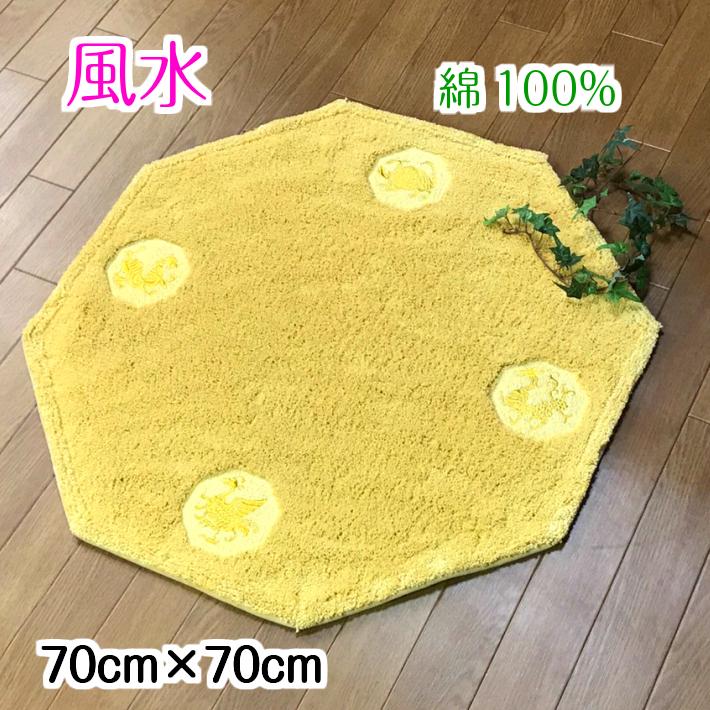 風水 玄関マット 綿100% 天然素材 (風水 龍)四神獣【風水グッズ 金運グッズ】日本製 70×70 黄色 正八角形 洗える