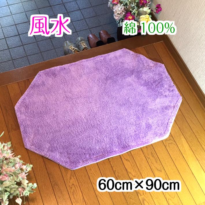 風水 玄関マット 綿100% 天然素材 ラベンダー色 パープル 紫 日本製 60×90 無地 八角形 洗える インテリア