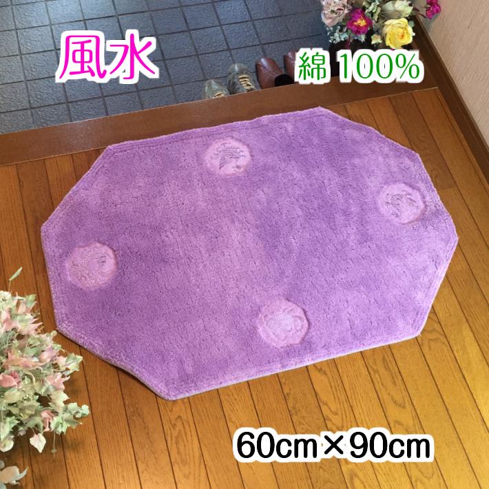 風水 玄関マット 綿100% 天然素材 ラベンダー色 パープル 紫 日本製 60×90 四神獣 八角形 洗える インテリア
