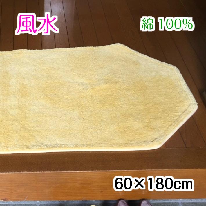 風水 玄関マット 綿100%【風水グッズ 金運グッズ】日本製 60×180 幸運 黄色 無地 八角形 室内 洗える