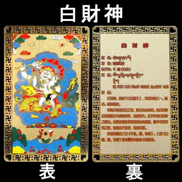 6 종류의 재 하나님에서 선택할 수 있는 「 재 신 카드 」