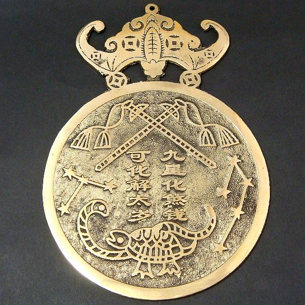 Fuusuikazan Copper 9 Of Evil Good Luck Ornament In Feng Shui